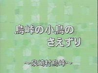 うつくしまの音30景 (1/5)