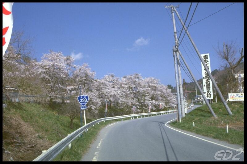 ふくしま教育情報データベース - 葛尾村 (29/50)
