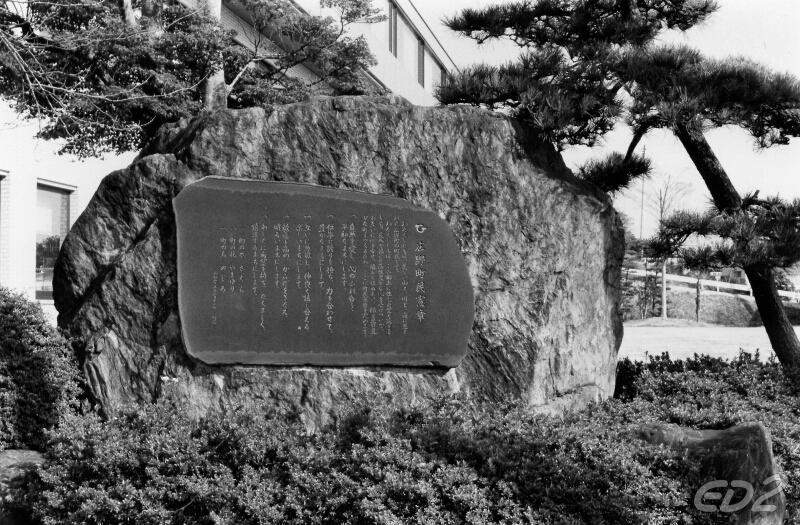 ふくしま教育情報データベース - 広野町 石仏と石碑 (57/70)