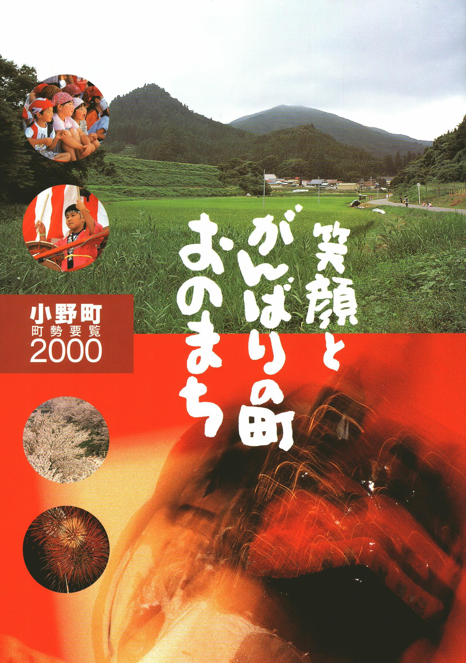 小野町町勢要覧 -000/043page