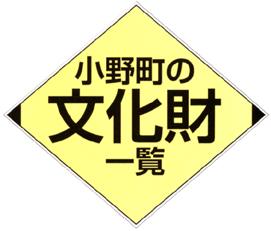 小野町の文化財一覧 - 001/006page