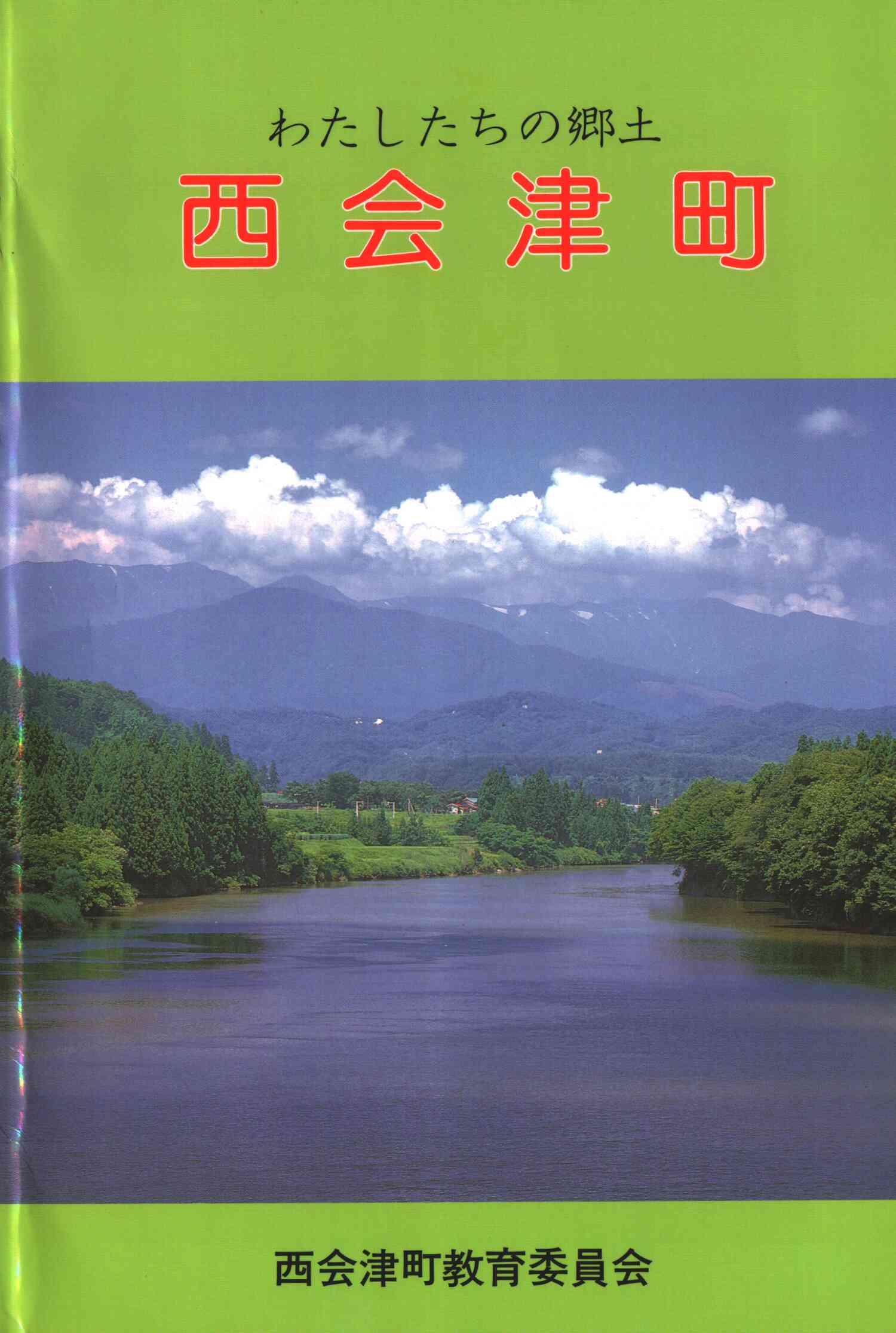 わたしたちの郷土 西会津町 -000/122page