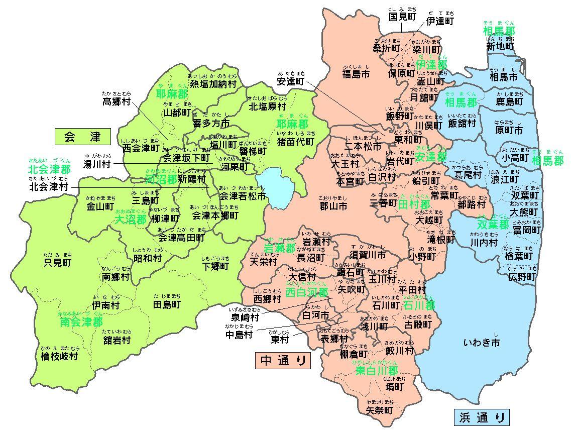 福島県の市町村 わたしたちの郷土 福島県 -005/052page わたしたちの郷土 福島県 -
